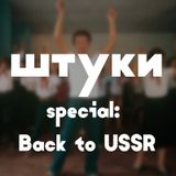штуки special: Back to USSR