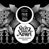 Gydra - Babylon Escape. Magicwaves 09-09-2016  (vinyl dj-set)