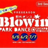 Dynasty play @ Blowin' 2007 新宝緑地 Early Dancehall