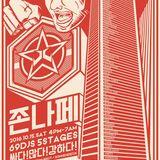 DJ Soo Progressive Set @ PLATOON SONNENDECK SEOUL - Seoul, Korea (15.Oct.2016)