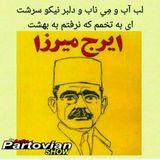 KHORSHID KANOOM 01 BAHMAN 1394 THU