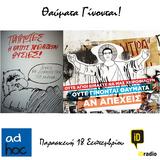"""Προεκλογικό """"ad hoc"""" με τον Α. Τσαγκαρογιάννη στο iD Radio"""