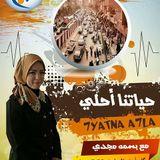Thanawya 3ama