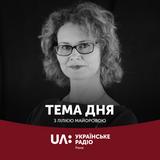 Тема дня — Чому утворились колони вантажівок на трасі Київ-Чоп? — 07/03/2019