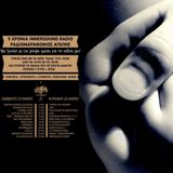 Serafim Tsotsonis 5 ΧΡΟΝΙΑINNERSOUND RADIO ΡΑΔΙΟΜΑΡΑΘΩΝΙΟΣ ΑΓΑΠΗΣ