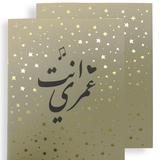 ENTA OMRI REMIX From TUNISIA By Souheil DEKHIL