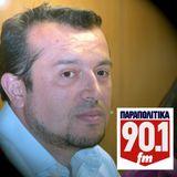 Ο Υπ. Επικρατείας κ. Ν. Παππάς, στο Ραδιόφωνο «ΠΑΡΑΠΟΛΙΤΙΚΑ FM» με τους Γ. Κουρτάκη και Π. Τζένο.
