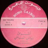 أشواق - صوت القاهرة 1963