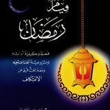 PCTMLASHSM20140630 - Qiyamu Ramadhan_C01_Fadhlu Qiyamul Lail