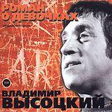 """Высоцкий Владимир - """"Роман о девочках"""""""