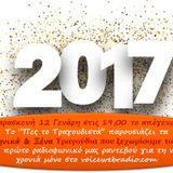 2017-Τα τραγούδια της Χρονιάς-Πες το Τραγουδιστά-12-1-18