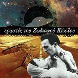 εραστές του ζωδιακού κύκλου (Lovers of the Zodiac)