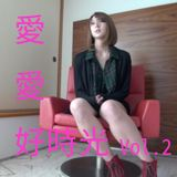 LoveLoveGoodTime Vol.2 愛愛好時光第二集