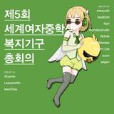 제5회여자중학생복지기구총화의 Kari mix