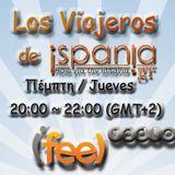 Los Viajeros de ispania.gr @ iFeelRadio.gr - 14 Mar 2013