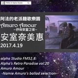 Alpha's Retro Paradise vol.20 Amuro Amour -Namie Amuro's ballad selection-