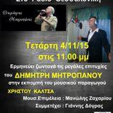 O Aris Livanos stin ekpompi tou Chris Kaltsas sto Radio Thessaloniki // Afieroma ston D. Mitropano