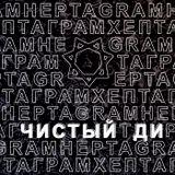 ЧИСТЫЙ ДИ – HEPTAGRAM 015