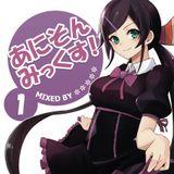 アニソン DJ MIX(あにそん みっくす Vol.1)【原曲】【47曲】【Anime Song】320kbps