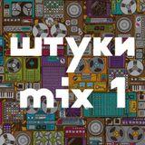 штуки mix 1