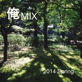 俺MIX 2014 Spring