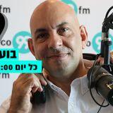 בועז כהן באקו 99 אף.אם - משמרת לילה - רביעי עברי - תוכנית מלאה #179 מתאריך 09.05.2018