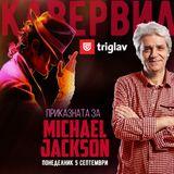 КАВЕРВИЛ - 05 септември 2016 - Michael Jackson