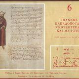"""""""Koinonikon"""" (Communion) St. John Koukouzelis' mode a'"""