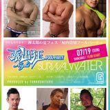 露出狂NIGHT〜POOL PARTY2015〜SURVIVAL WATER House MIX