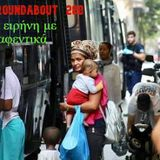 Roundabout 288-Καμιά ειρήνη με τα αφεντικά