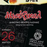 NovaOnAir_Ennitime+A.Kokkinos-of-Axion-Esti-220317