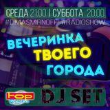 Вечеринка твоего города_NEW - 041117 (Top Radio LIVE)