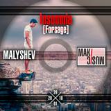 MALYSHEV-live_Forsage[26.01.18]