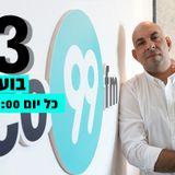 בועז כהן באקו 99 אף.אם - משמרת לילה - תוכנית מלאה #77 מתאריך 23.11.2017