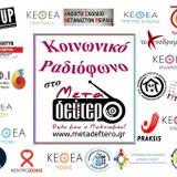 Η  Praksis στο Κοινωνικό Ραδιόφωνο στο metadeftero.gr 02.04.2015