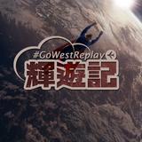 輝遊記 #GoWestReplay 2018-05-21