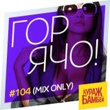 ГОРЯЧО! (TOO HOT!) Podcast #104 #Deep #House #Miami #Ibiza #EDM