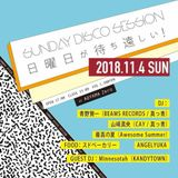 SDS 2018.11.4 (Sun) Part 3 /4