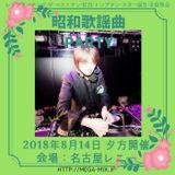 NOJIMAX LIVE DJ MIX 19 HARD-OFF SHO-WA KAYOUKYOKU MIX 歌謡曲