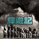 輝遊記 #GoWestReplay 2018-04-01