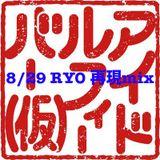 アイドルフィーバー(仮)8/29 RYO再現mix