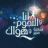10/5/15   انا و النجوم و هواك   حلقة مفتوحة