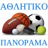 26 – 06 – 2018 - Αθλητικό Πανόραμα - ΘΑΝΟΣ ΦΩΤΟΠΟΥΛΟΣ - ΣΩΚΡΑΤΗΣ ΖΑΡΝΑΒΕΛΗΣ - YIANNIS DROSOS.