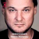 Цивилизация — 28/06/2019 — Карма Зеленского