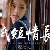 JUNJIE_ManYao24V2 纸短情长_起风了_離人愁 ElecTro Mix 2oI8 (不删除)