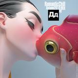 RomanticChill(Autumn2019)MIXbyDD
