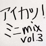 アイカツ!mini mix vol.3