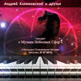 Andrey Klimkovsky & Friends live in the Moscow Planetarium «Music of Celestial Spheres» 27 07 2012