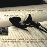 ΜΑΚΡΙΑ ΑΠΟ ΤΟ ΑΓΡΙΕΜΕΝΟ ΠΛΗΘΟΣ, TROLL RADIO-ΕΚΠΟΜΠΗ 3