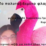 To polytaxidemeno Flamingo-Ekpompi 01 15-09-2019